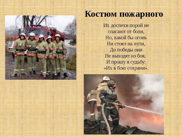 Их доспехи порой не спасают от боли, Но, какой бы огонь Ни стоял на пути, До...