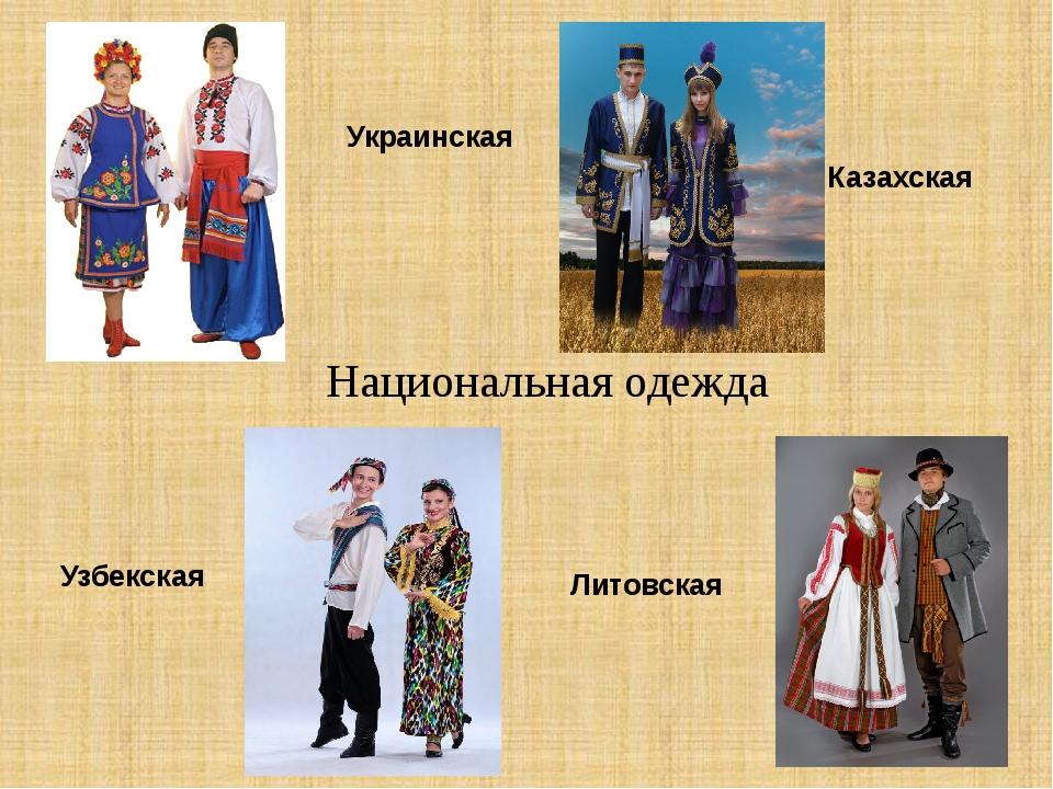 Узбекская Украинская Казахская Литовская Национальная одежда