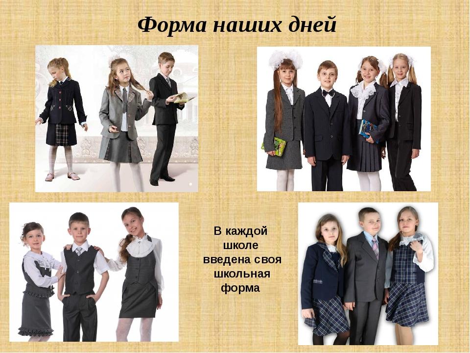 Форма наших дней В каждой школе введена своя школьная форма