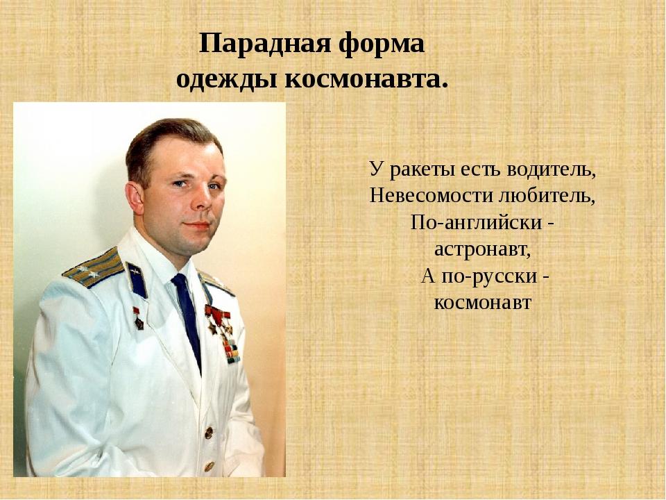 Парадная форма одежды космонавта. У ракеты есть водитель, Невесомости любител...