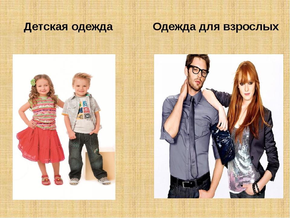 Детская одежда Одежда для взрослых