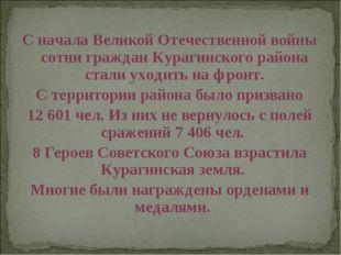 С начала Великой Отечественной войны сотни граждан Курагинского района стали