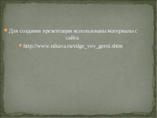 Для создания презентации использованы материалы с сайта http://www.nikava.ru/