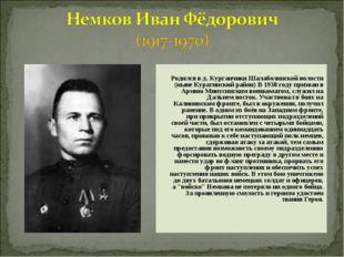 Родился в д. Курганчики Шалаболинской волости (ныне Курагинский район) В 193
