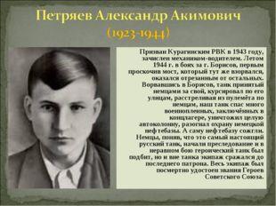 Призван Курагинским РВК в 1943 году, зачислен механиком-водителем. Летом 194