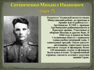 Родился в Тесинской волости (ныне Минусинский район), до призыва в Армию жил