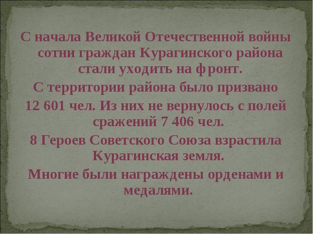 С начала Великой Отечественной войны сотни граждан Курагинского района стали...
