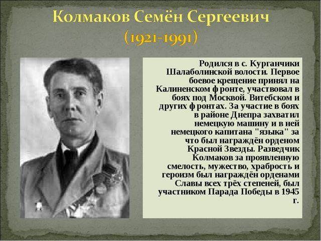 Родился в с. Курганчики Шалаболинской волости. Первое боевое крещение принял...