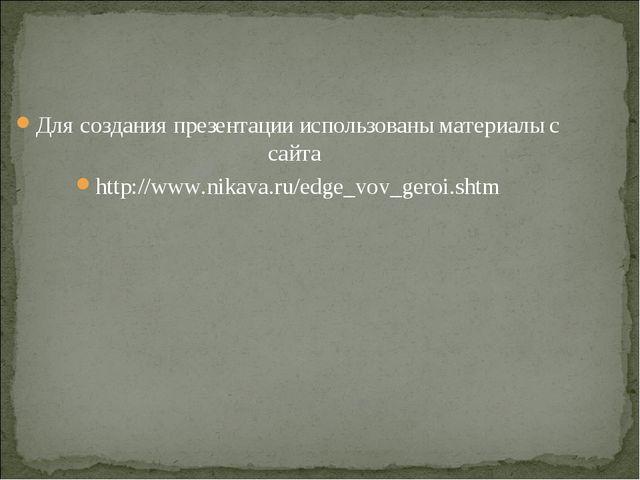 Для создания презентации использованы материалы с сайта http://www.nikava.ru/...