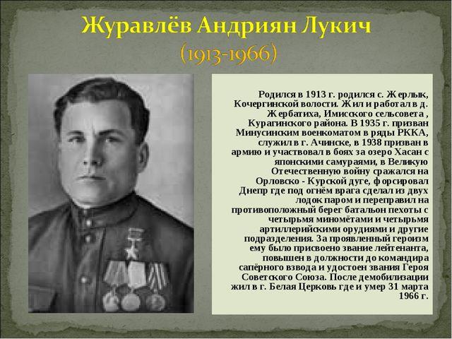 Родился в 1913 г. родился с. Жерлык, Кочергинской волости. Жил и работал в д...