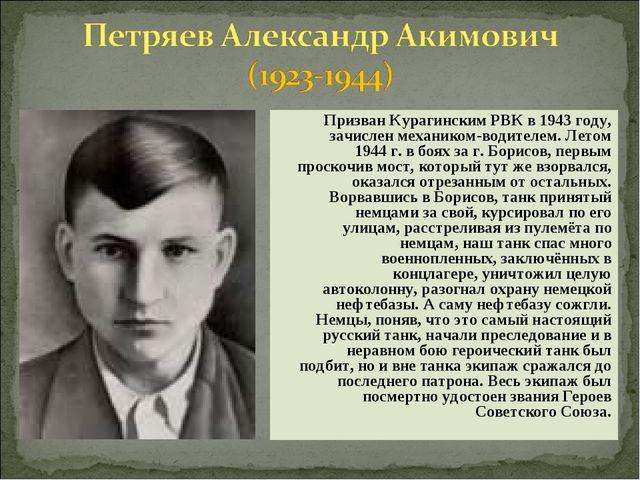 Призван Курагинским РВК в 1943 году, зачислен механиком-водителем. Летом 194...