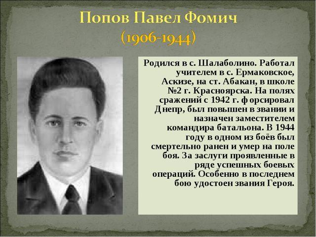 Родился в с. Шалаболино. Работал учителем в с. Ермаковское, Аскизе, на ст. Аб...