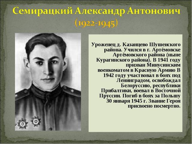 Уроженец д. Казанцево Шушенского района. Учился в г. Артёмовске Артёмовского...