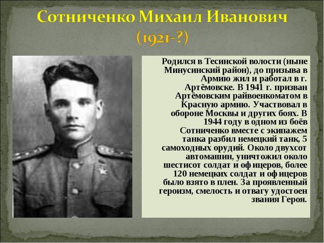 Родился в Тесинской волости (ныне Минусинский район), до призыва в Армию жил...