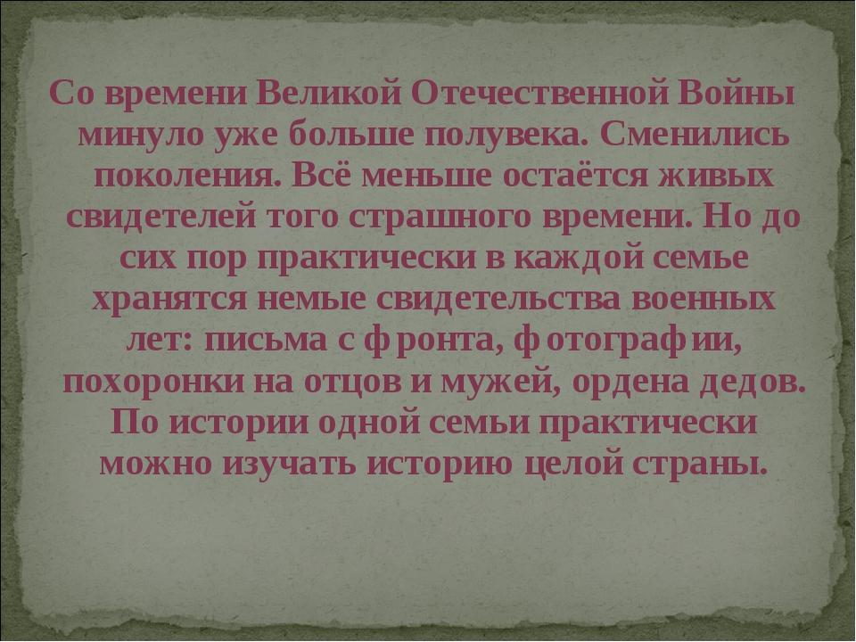 Со времени Великой Отечественной Войны минуло уже больше полувека. Сменились...