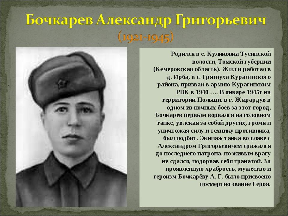 Родился в с. Куликовка Тусинской волости, Томской губернии (Кемеровская обла...