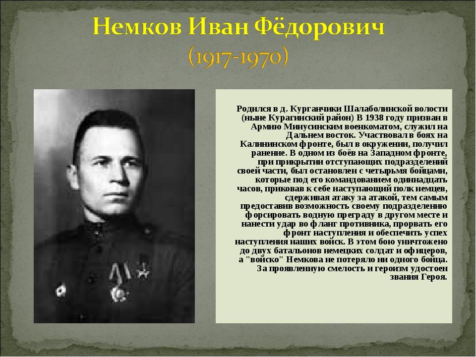 Родился в д. Курганчики Шалаболинской волости (ныне Курагинский район) В 193...
