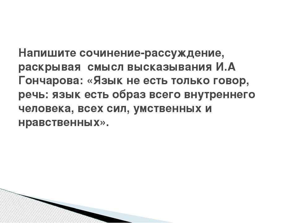 Напишите сочинение-рассуждение, раскрывая смысл высказывания И.А Гончарова: «...
