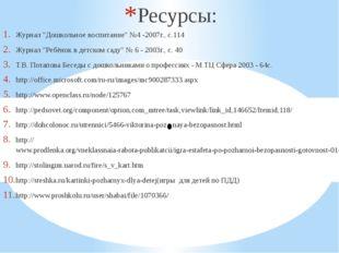 """Ресурсы: Журнал """"Дошкольное воспитание"""" №4 -2007г., с.114 Журнал """"Ребёнок в д"""