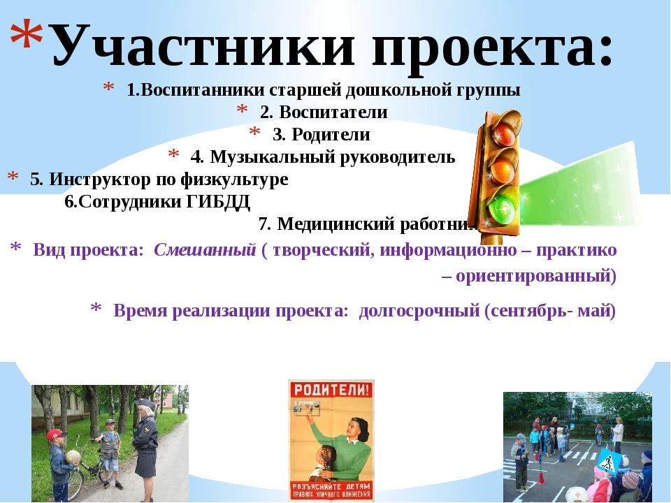 Участники проекта: 1.Воспитанники старшей дошкольной группы 2. Воспитатели 3....