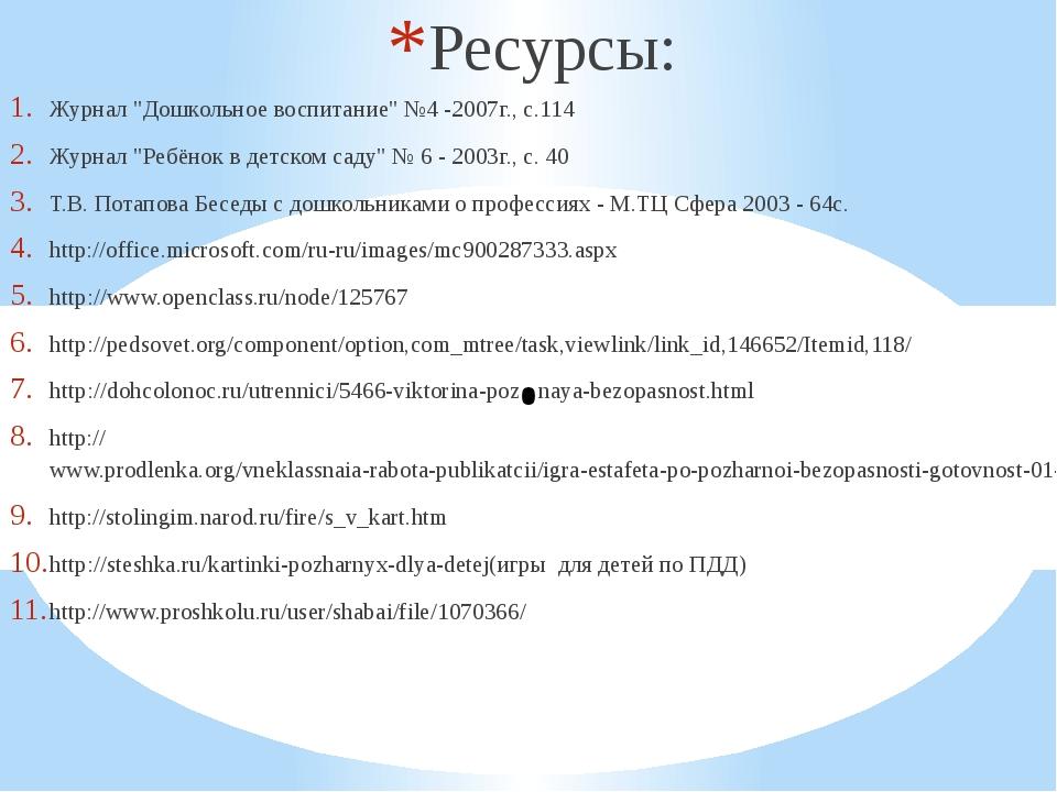 """Ресурсы: Журнал """"Дошкольное воспитание"""" №4 -2007г., с.114 Журнал """"Ребёнок в д..."""
