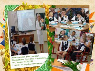Этой страной является наша школа Наша первая учительница, Олейникова Светлана