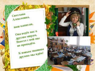 Этой страной является наша школа Светлана Алексеевна, наш капитан, Она ведёт