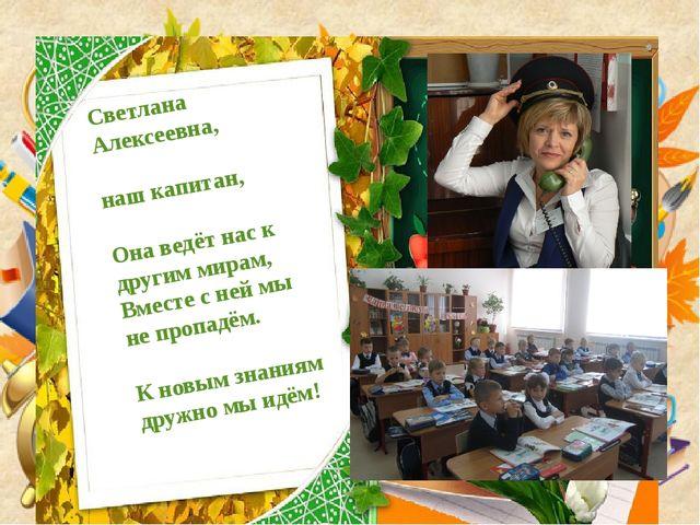 Этой страной является наша школа Светлана Алексеевна, наш капитан, Она ведёт...