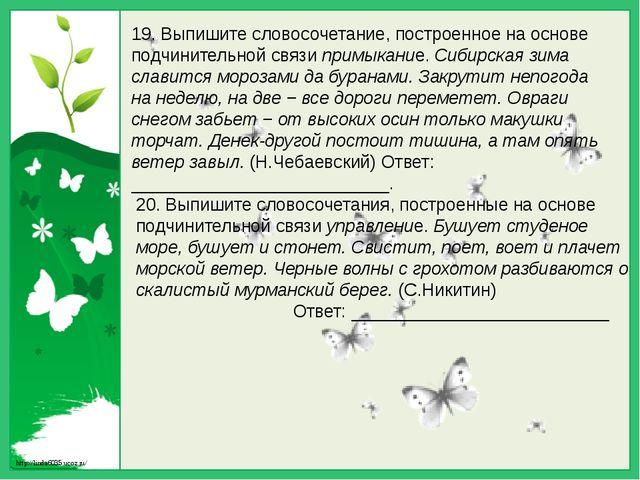 19. Выпишите словосочетание, построенное на основе подчинительной связи примы...