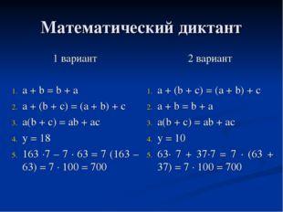 Математический диктант 1 вариант a + b = b + a a + (b + c) = (a + b) + c a(b