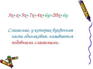 3х+х+5х+7х+4х+6у=20х+6у Слагаемые, у которых буквенная часть одинаковая, наз