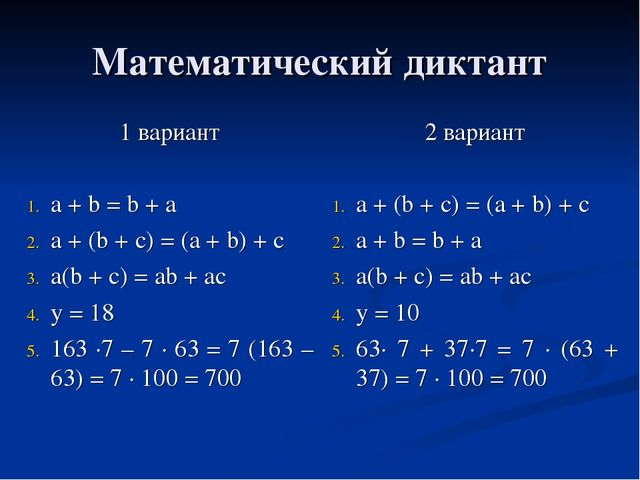 Математический диктант 1 вариант a + b = b + a a + (b + c) = (a + b) + c a(b...