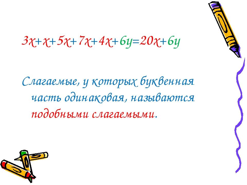 3х+х+5х+7х+4х+6у=20х+6у Слагаемые, у которых буквенная часть одинаковая, наз...