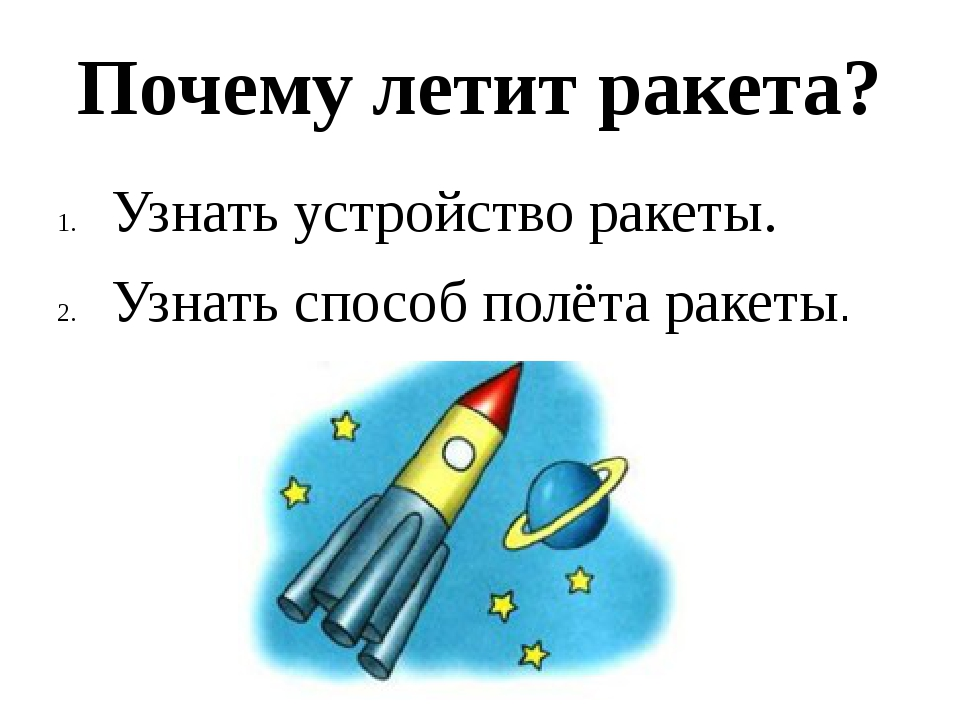 Почему летит ракета? Узнать устройство ракеты. Узнать способ полёта ракеты.