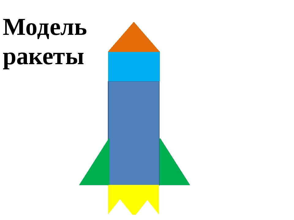 Модель ракеты