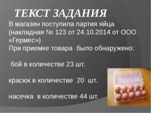В магазин поступила партия яйца (накладная № 123 от 24.10.2014 от ООО «Гермес