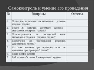 Самоконтроль и умение его проведения № Вопросы Ответы 1. Проверьте, правильно