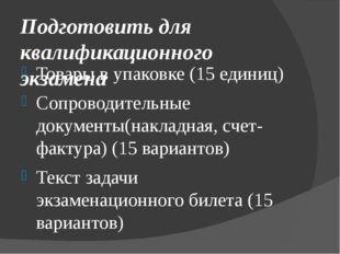 Подготовить для квалификационного экзамена Товары в упаковке (15 единиц) Сопр