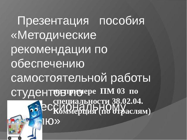 Презентация пособия «Методические рекомендации по обеспечению самостоятельно...