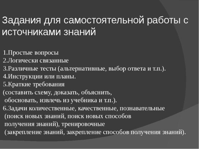 Задания для самостоятельной работы с источниками знаний 1.Простые вопросы 2.Л...