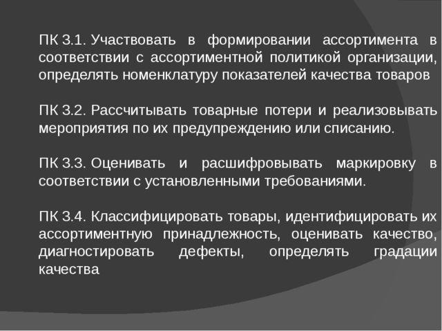 ПК3.1.Участвовать в формировании ассортимента в соответствии с ассортиментн...