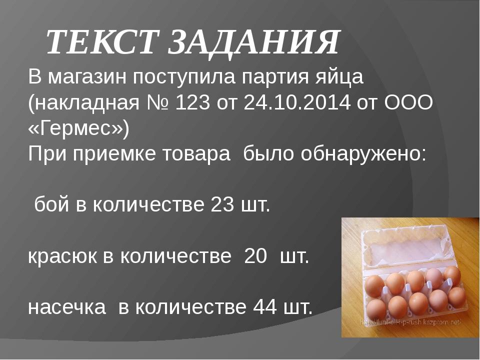 В магазин поступила партия яйца (накладная № 123 от 24.10.2014 от ООО «Гермес...