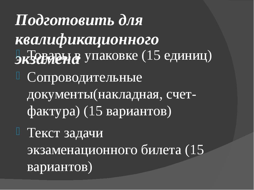 Подготовить для квалификационного экзамена Товары в упаковке (15 единиц) Сопр...