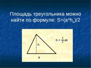 . Площадь треугольника можно найти по формуле: S=(a*ha)/2