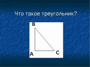 Что такое треугольник?