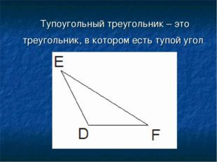 Тупоугольный треугольник – это треугольник, в котором есть тупой угол