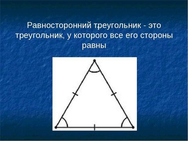 . Равносторонний треугольник - это треугольник, у которого все его стороны ра...