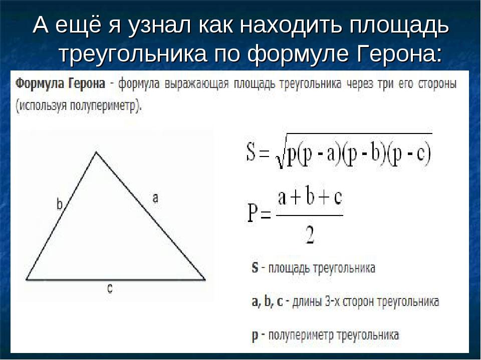 А ещё я узнал как находить площадь треугольника по формуле Герона: