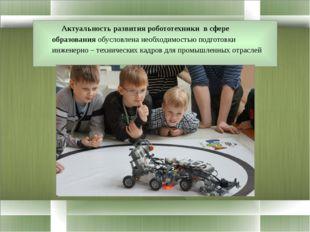 Актуальность развития робототехники в сфере образования обусловлена необходи