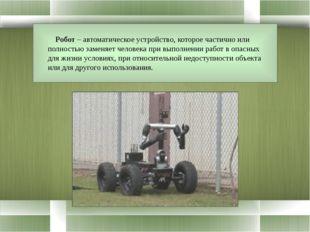 Робот – автоматическое устройство, которое частично или полностью заменяет ч